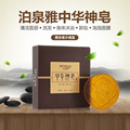 The Chinese god soap & whitening soaps to exfoliate & matte black 100 g