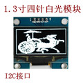 "1PCS 1.3"" OLED module white and blue color IIC I2C 128X64 1.3 inch OLED LCD LED Display Module For Arduino IIC I2C Communicate"