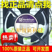 HONGUAN Hongguan HA1238B2HL 220V 12CM 12038 axial fan fan(China)