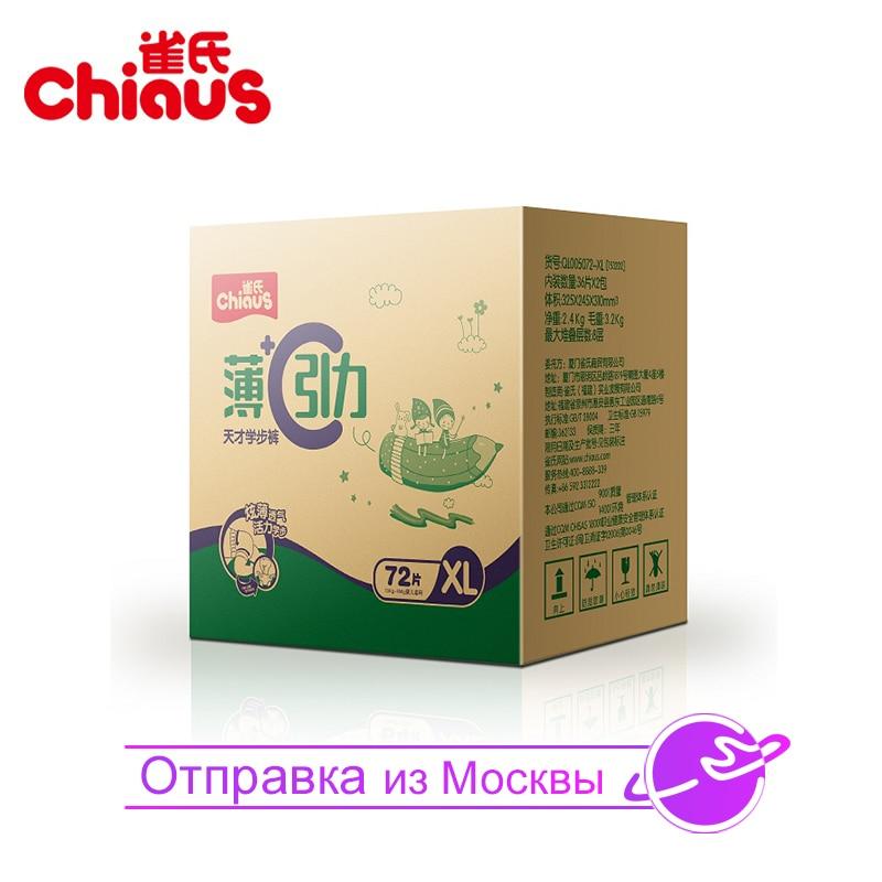 Windelhosen Chiaus Ultra Dünne Größe XL für 13-18 kg 72 stücke Baby Trainingshose Einweg Weichen Windeln Underpant Höschen Babypflege