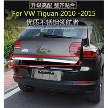 Хромированная Задняя Крышка багажника из нержавеющей стали для VW Tiguan 2010 2011 2012 2013