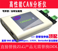 CAN analysis CANOpen J1939 DeviceNet USBCAN-2 USB CAN compatible ZLG
