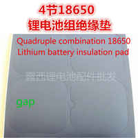 18650 lithium battery resistant to high temperature insulation gasket 2 and 2 series insulation film 4 section surface pad