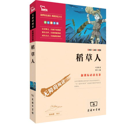 A Hundred Books Of The Chinese Children Literary Classics In The 20th Century: A Scarecrow In Chinese
