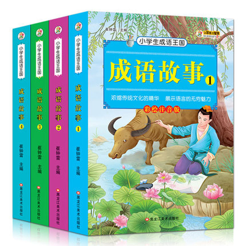 4pcs/set Chinese Culture Idiom Story Book Studies Of Chinese Ancient Civilization Learning Mandarin Pin Yin