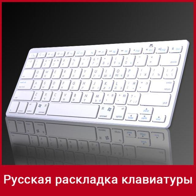Portable Bluetooth 3.0 Wireless Russian Keyboard Layout For PC Computer Laptop Tablet Smart Phone and For Macbook iPad