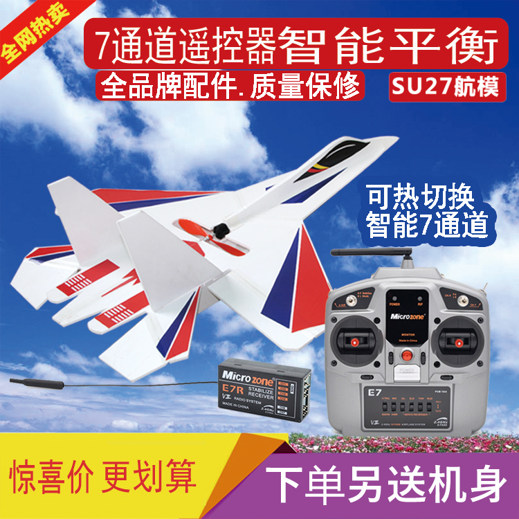 купить Model aircraft remote control aircraft fixed wing su su27 large fighter KT drop resistant magic board group assembled bubble mod дешево