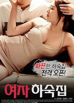 《女生宿舍》2017年韩国剧情,情色电影在线观看