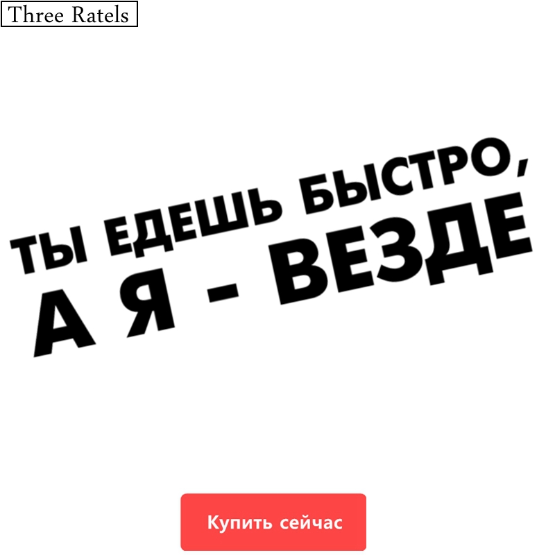 Three Ratels TZ-532 10*38.2cm 6.55*25cm 1-5 pieces YOU GO FAST, BUT I GO ANYWHERE car sticker and decals funny car stickers swatman c before you go