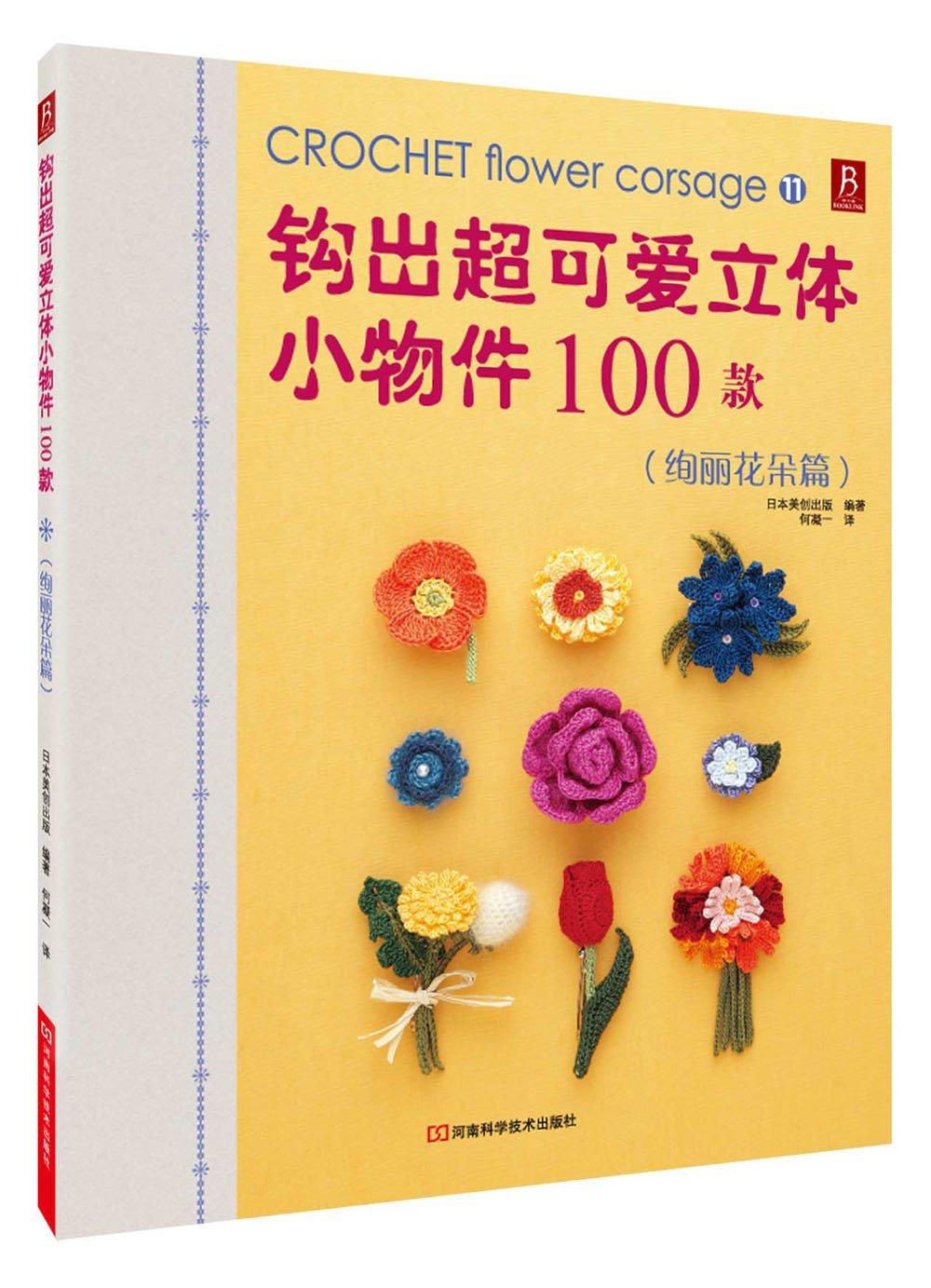 Crochet Flower Corsage  / Weaving Super-cute 3d Small Objects 100 Models Chinese Knitting Book / 3D Handmade Carft Book
