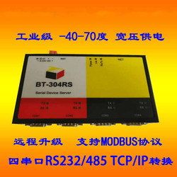 4-port 485-to-ethernet TCP/IP-to-RJ45 Network Serial Port RS232 Network Serial Port Server
