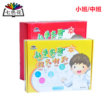 Kindergarten preschool toys science experiment to explore making material aids test kit