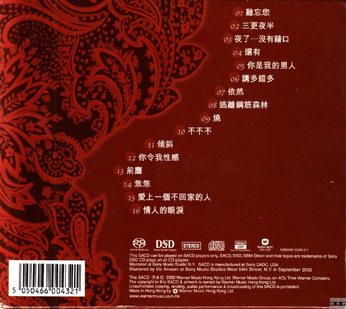 林忆莲Sandy Lam - 《精選16首 SACD Best Collection》2002[SACD ISO]