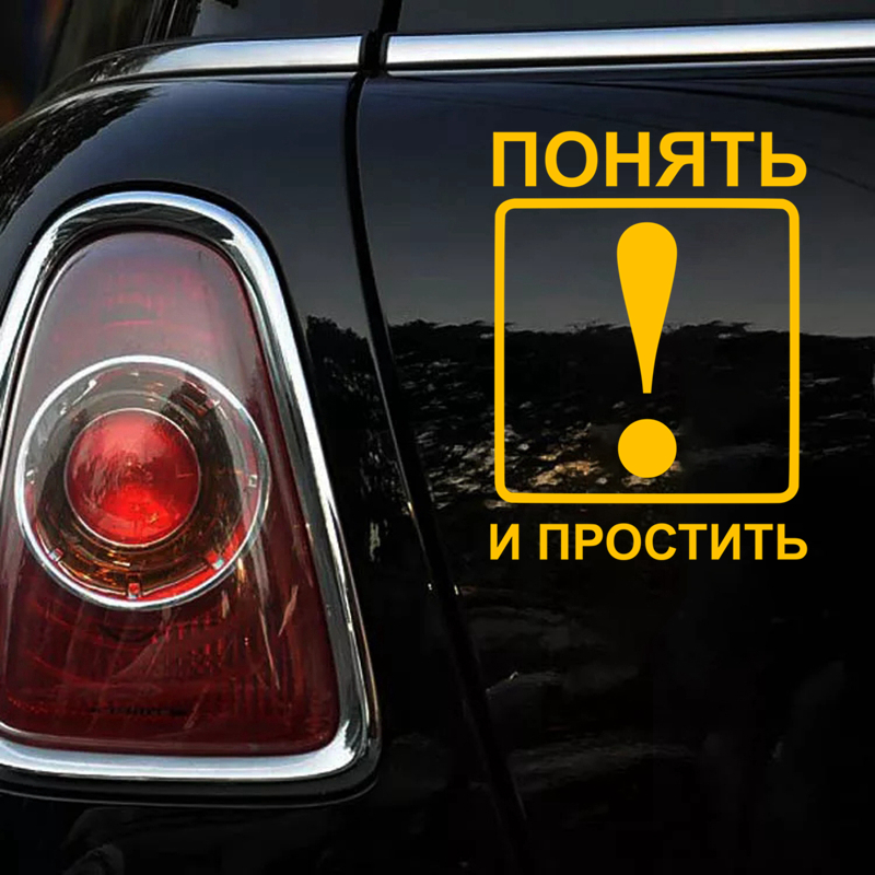 CK2540#15*20.4cm To Understand And To Forgive Funny Car Sticker Vinyl Decal Silver/black Car Auto Stickers For Car Bumper Window