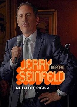 《宋飞之前是杰瑞》2017年美国喜剧,纪录片电影在线观看