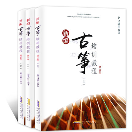 3 Book /Set Guzheng Training Course / Self-taught Textbook for Beginners Etudes Popular music score