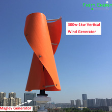 SALE 300w 600w 1kw 24v48v 96v 3 colors  vertical windmill turbine permanent magnet generator three phase axis