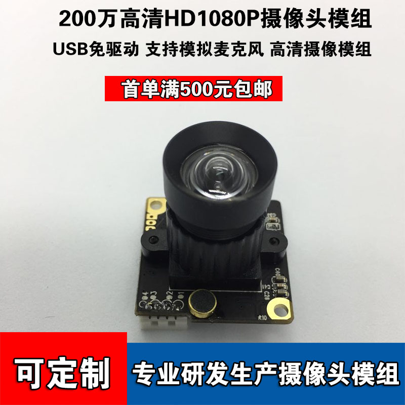 2 Million Pixel HD1080P Camera Module Small Volume HD Camera Module Wide Angle 90 Degrees Without Distortion2 Million Pixel HD1080P Camera Module Small Volume HD Camera Module Wide Angle 90 Degrees Without Distortion