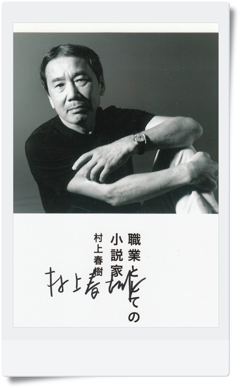 signed Haruki Murakami autographed  original photo 7  inches freeshipping 062017 the forbidden worlds of haruki murakami