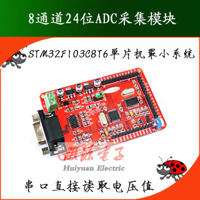 AD acquisition module /8 channel 24 bit ADC conversion /STM32F103C8T6 MCU development board 100pcs lot new stm8s003f3p6 8s003f3p6 tssop 20 16 mhz 8 bit mcu 8 kbytes flash 128 bytes data eeprom 10 bit adc ic