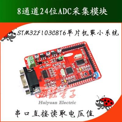 Module d'acquisition d'annonce/conversion ADC 24 bits 8 canaux/carte de développement STM32F103C8T6 MCU