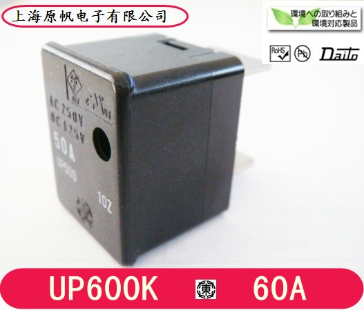 [SA]New original Japanese - fuse -UP600K 60A fuse -