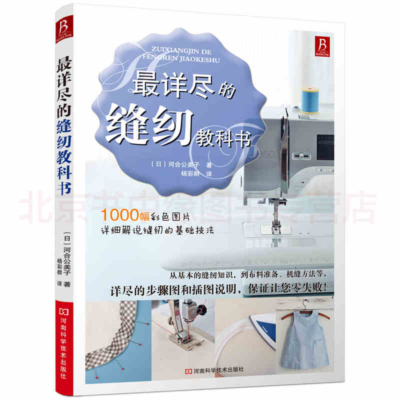 1000 Patterns The Most Detailed Clothing Tailoring Beginners Sewing Textbooks Book For Adult Chinese Edition