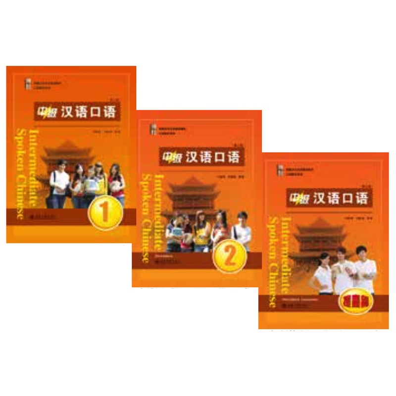 Intermediate Spoken Chinese Volume 1/2/Improvement 3 Edition With Mp3 For Adults Classic Spoken Textbook Series Since 1996