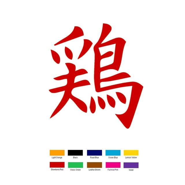 Car Stying 15cm X 13cm Chicken Chinese Kanji Symbol Car Sticker For