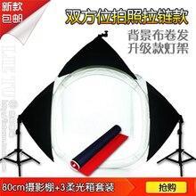 photo studio tent softbox light photo light tent Photographic equipment 80cm set lambed softbox lamps photography light cd50
