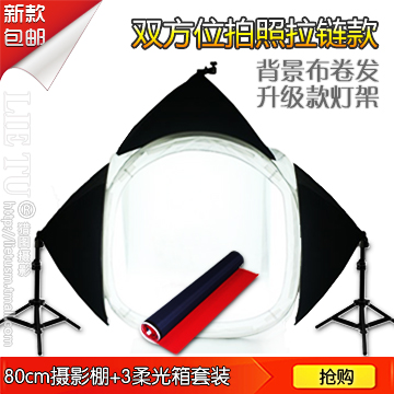 photo studio tent softbox light photo light tent Photographic equipment 80cm set lambed softbox lamps photography