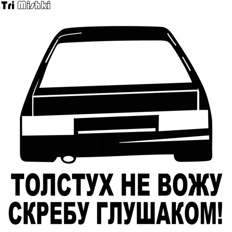 Tri Mishki 15x16.2cm I Do Not Drive Fat People Scraping The Cheek Funny Car Sticker Auto Sticker Car Decals HZX549