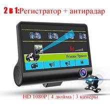 Russia 2 in 1 Car DVR Anti Radar Detector G-sensor Night Vision3 camera 4.0 inch screen HD 1080P dash cam free shipping цена