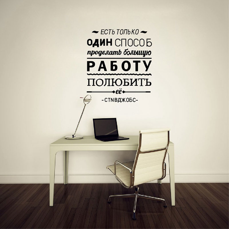 Us 8 59 25 Off Russian Quotes Wall Decal Motivational Wall Sticker Inspirational Quote For Office Work Job Decoration Wallpaper Qu40 In Wall