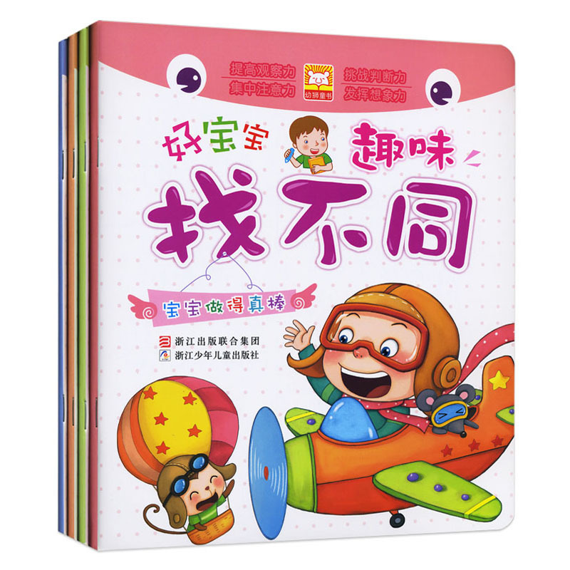 4pcs/set New Arrival Children Kids Baby Fun Find Different / Puzzle Games Handmade Book Child Potential Development Sticker Book