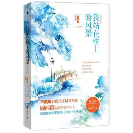 Chinese popular novels wo zhan zai qiao shang kan feng jin (Chinese Edition) for adults Detective love fiction book by gu xi jueChinese popular novels wo zhan zai qiao shang kan feng jin (Chinese Edition) for adults Detective love fiction book by gu xi jue