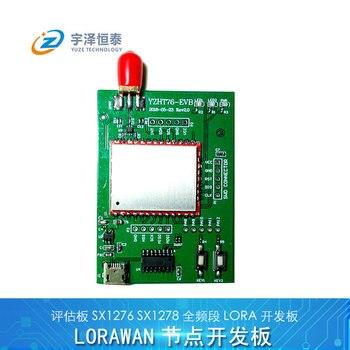 For LoRaWAN node development board evaluation board SX1276 SX1278 full band LoRa development board