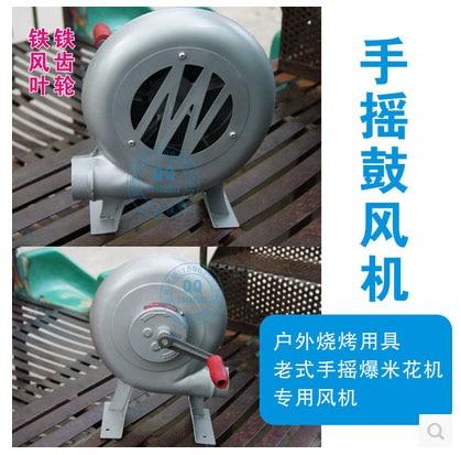 Új, tartós fém BBQ ventilátor kézzel ventilált szabadtéri - Művészet, kézművesség és varrás