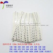 1206 SMD резистор пакет 15 К-220 К 5% всего 500 ШТ. 25 видов каждый из 20
