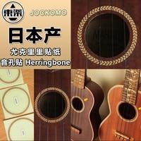 Inlay Stickers Ukulele Rosette Woody Herringbone Purflinng Sound Hole Inlay Sticker Decal