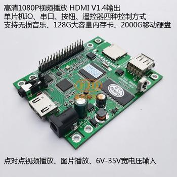 SCM Serial Port Control Video Player Board Lossless 1080P HD Decoding HDMI Exhibition Hall Advertising Room MP5