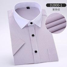 7b3b4931bab6728 Большие размеры 5XL 6XL 7XL 8XL полосатая саржа с коротким рукавом мужская  рубашка белый красный синий мужской бизнес большой ра.