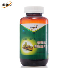 Free shipping soy lecithin softgels 300 g 300 pcs