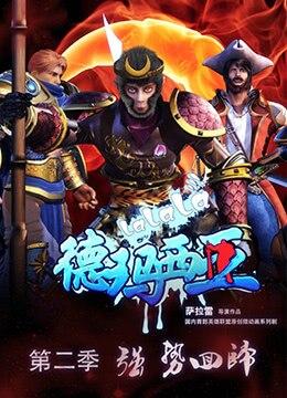 《啦啦啦德玛西亚 第二季》2012年中国大陆喜剧,动画,短片动漫在线观看