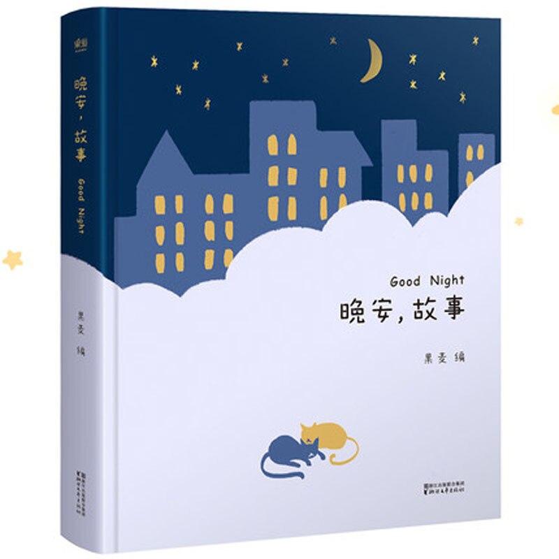 A good night story 365 night's bedtime stories textbook good night good knight