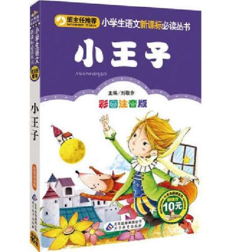Children Andersen's Fairy Tales Short Story Book With Pin Yin And Colorful Pictures