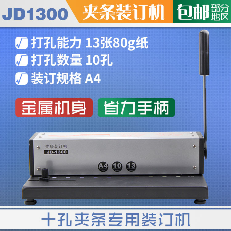 Comprar Jd 1300 máquina de encuadernación, 10 encuadernación máquina, 10 máquina de perforación, todo metal body de Bomba de piezas de Repuesto fiable proveedores en Sister instrument Store