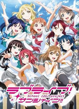 《LoveLive!Sunshine!! 第二季》2017年日本动画,音乐,歌舞动漫在线观看