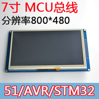 7 Inch TFT LCD Module With 51 Single Chip Driver 800 480 Resolution Touch Screen Module