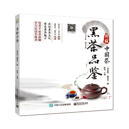 Black tea studing research book for chinese tea lover's best gifts (chinese edition) chinese tea cd attached chinese edition